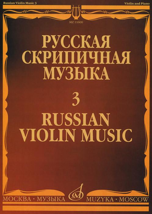 Русская скрипичная музыка-3. Для скрипки и фортепиано / Russian Violin Music-3