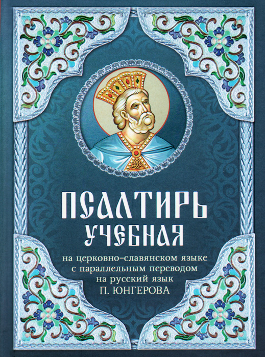 Псалтирь учебная молитвослов и псалтирь на церковно славянском языке