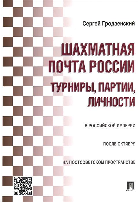 Сергей Гродзенский Шахматная почта России. Турниры, партии, личности книга мастеров