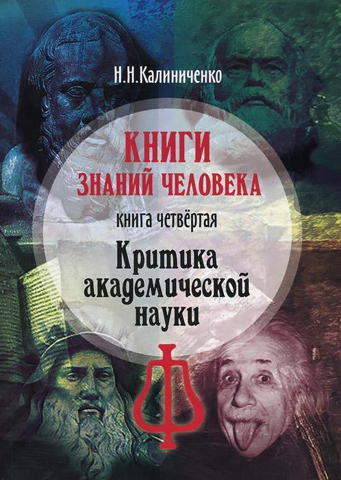 Книги знаний человека. Книга 4. Критика академической науки. Н. Н. Калиниченко