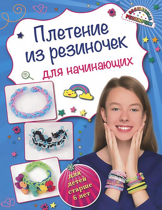 Ксения Березнякова Плетение из резиночек для начинающих