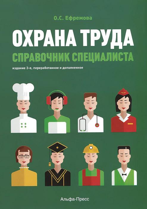 О. С. Ефремова Охрана труда. Справочник специалиста