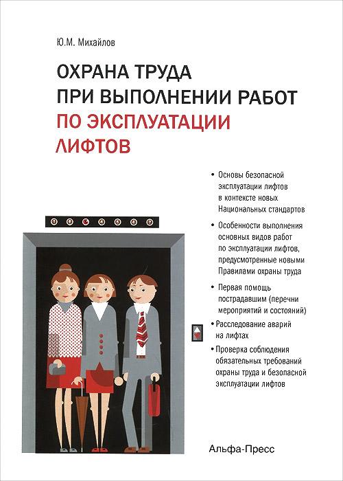 Ю. М. Михайлов Охрана труда при выполнении работ по эксплуатации лифтов