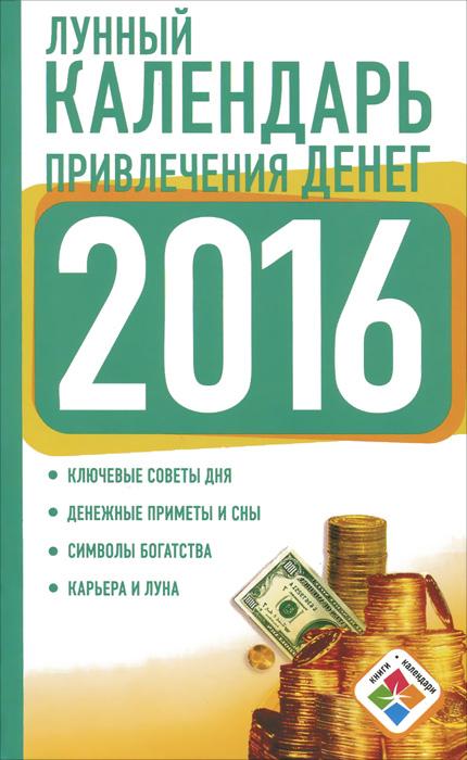 Нина Виноградова Лунный календарь привлечения денег 2016 нина виноградова лунный календарь богатства и успеха на 2016 год