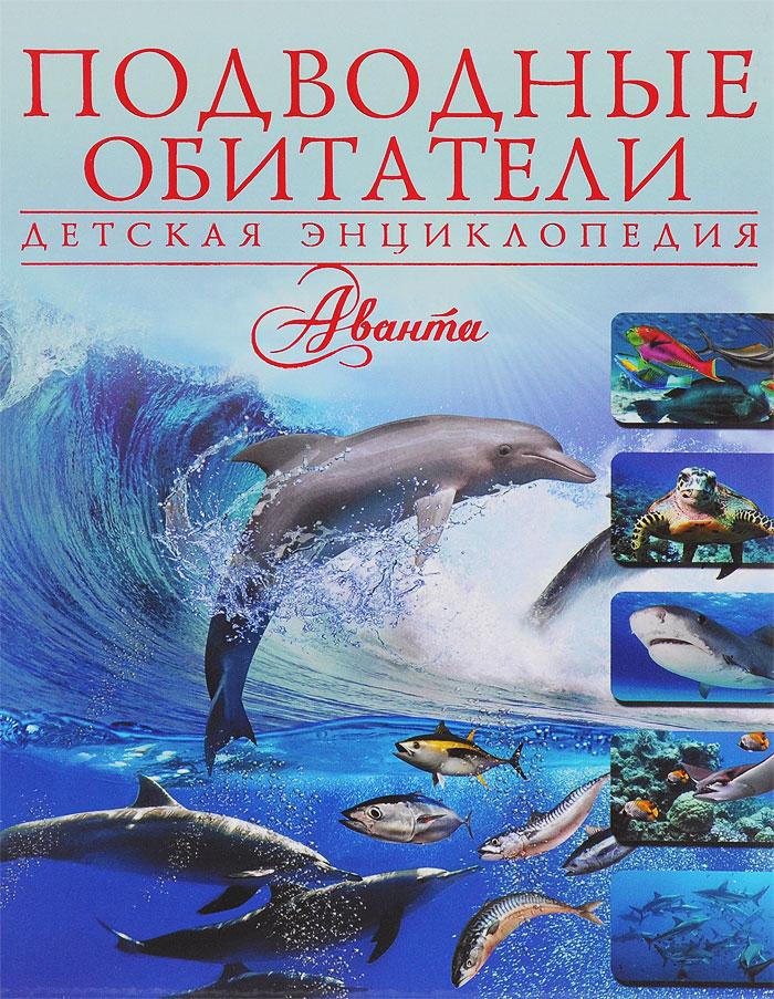 В. В. Ликсо Подводные обитатели. Детская энциклопедия ликсо в третьякова а подводный мир