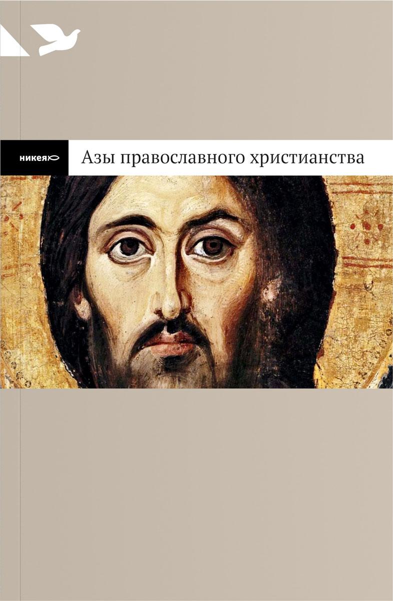 Владимир Лучанинов Азы православного христианства