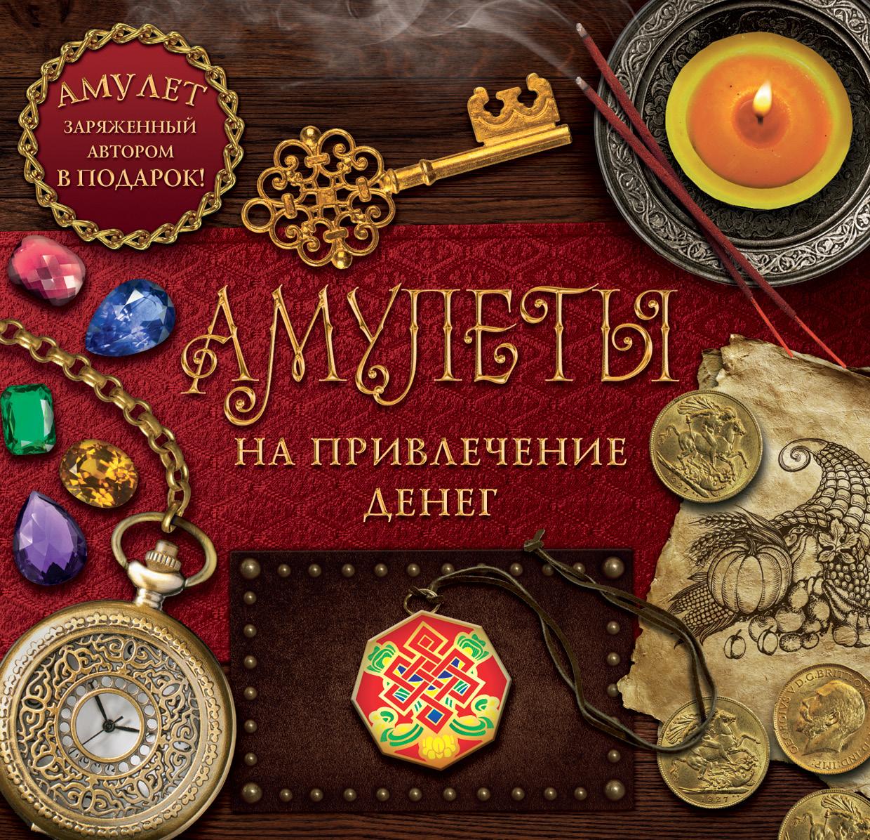 Амулеты на привлечение денег. Дмитрий Гардин