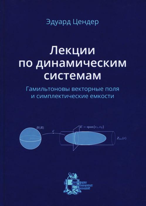 Лекции по динамическим системам. Гамильтоновы векторные поля и симплектические емкости. Эдуард Цендер