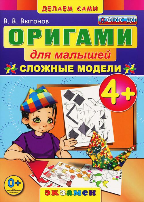 Оригами для малышей. Сложные модели