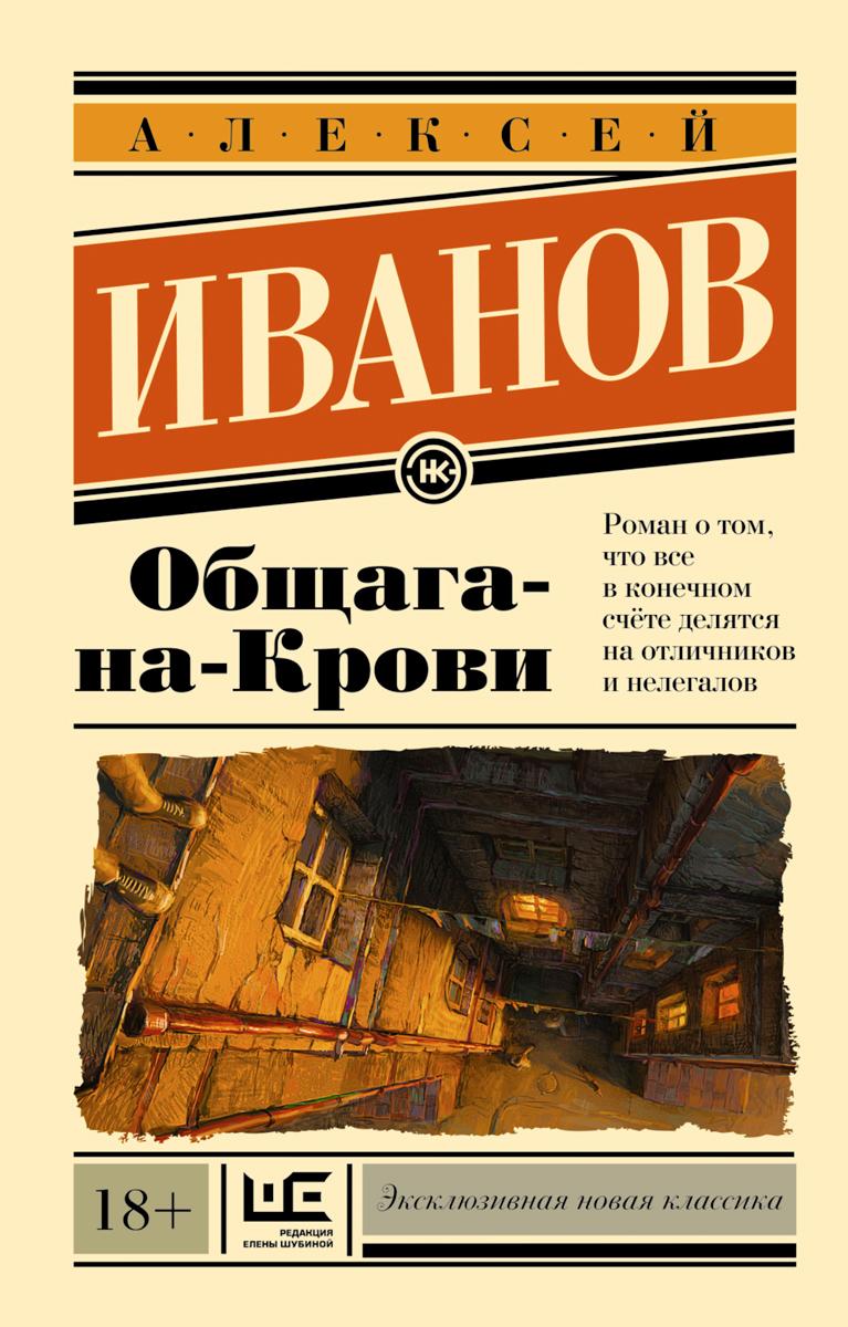 Общага-на-Крови. Алексей Иванов