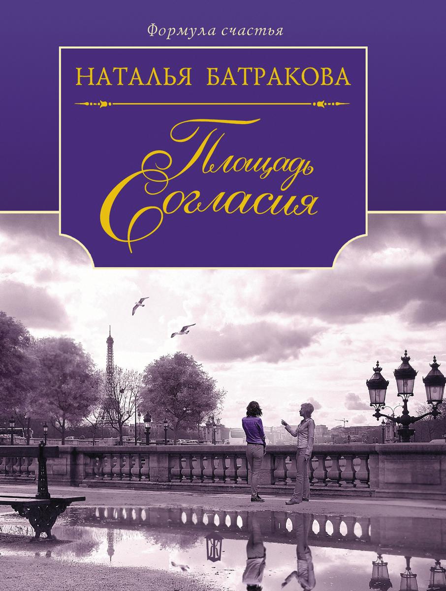 Наталья Батракова Площадь Согласия. Книга 1