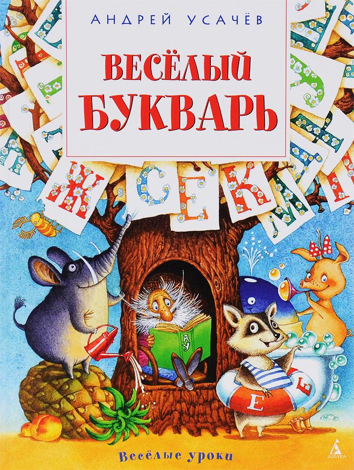 Zakazat.ru: Веселый букварь. Пособие для дошкольников, школьников и послешкольников. Андрей Усачев