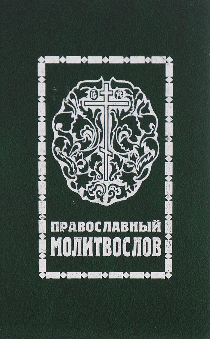 Православный молитвослов со словарем православный молитвослов для детей
