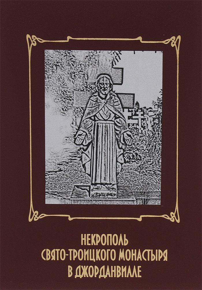 Некрополь Свято-Троицкого монастыря в Джорданвилле