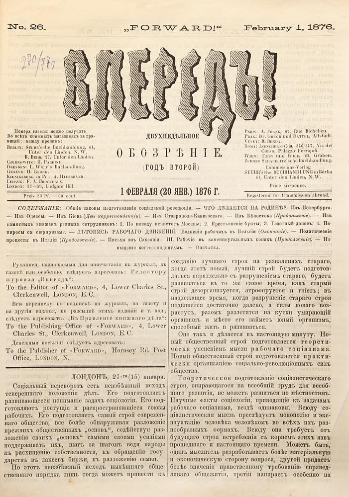 Газета Вперед! № 26 за 1876 год вигантол в аптеках красноярска