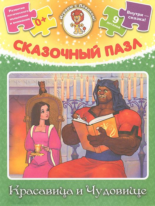 Красавица и Чудовище. Сказочный пазл красавица и чудовище dvd книга