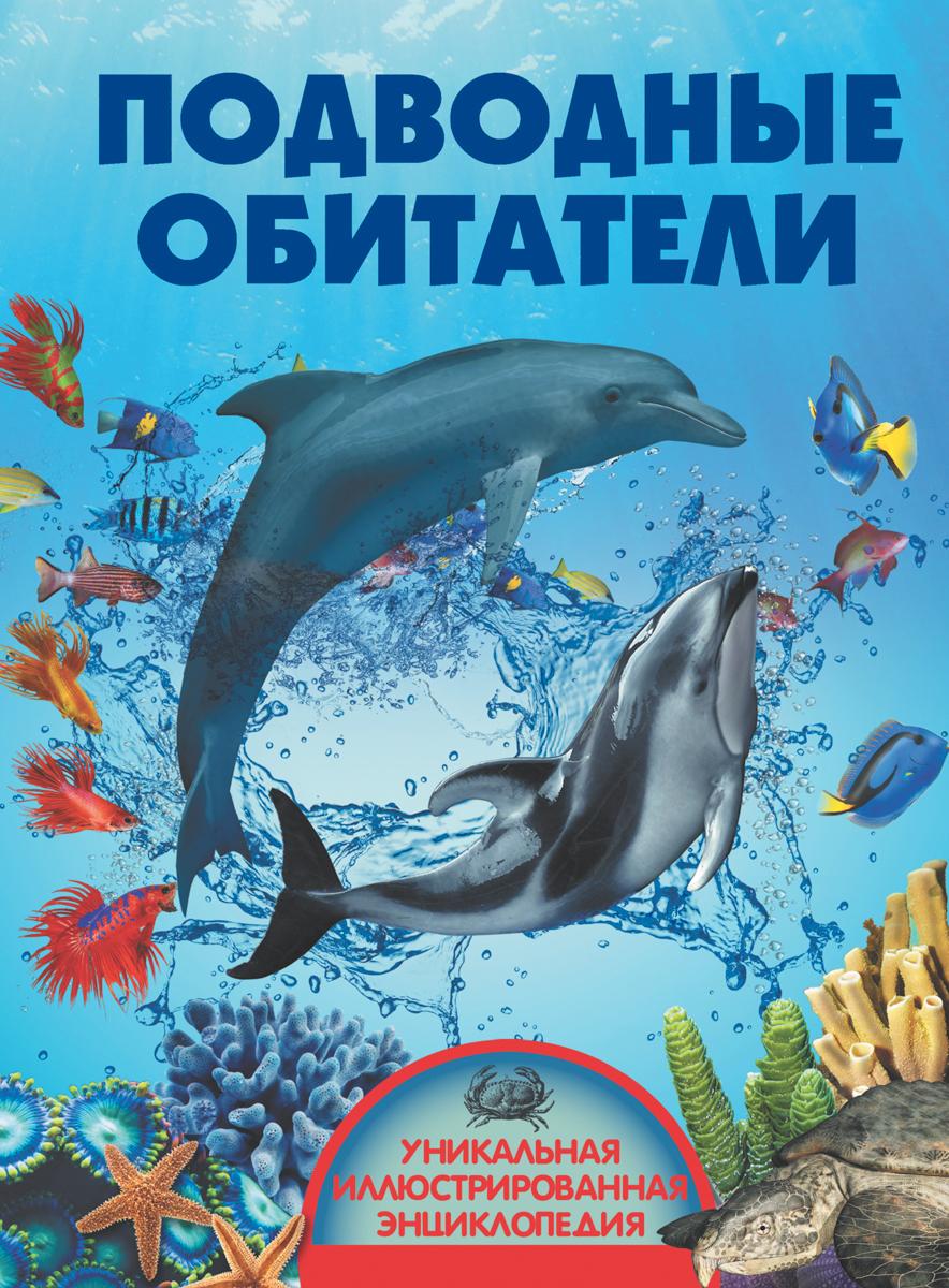 В. В. Ликсо Подводные обитатели ликсо в третьякова а подводный мир