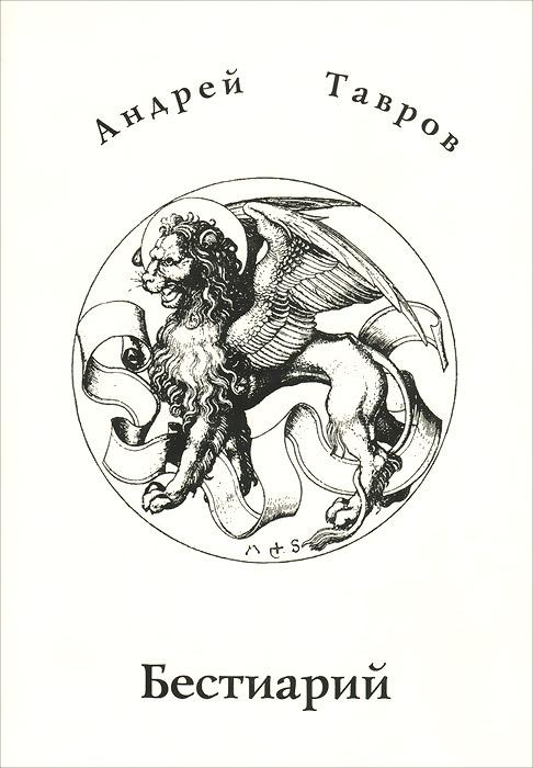 Андрей Тавров Бестиарий алексей бобрусов непостижимы творения твои бестиарий