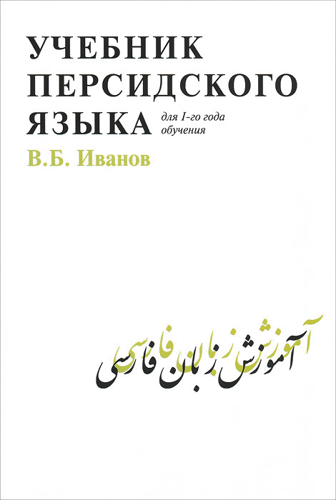 В. Б. Иванов Учебник персидского языка