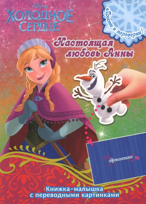 Настоящая любовь Анны. Ледяная магия Эльзы эгмонт минни кпк 1419 книжка малышка с переводными картинками