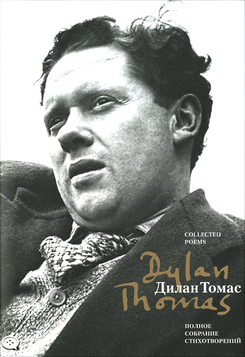 Дилан Томас Dylan Thomas: Collected poems / Дилан Томас. Полное собрание стихотворений l pastan an early afterlife – poems