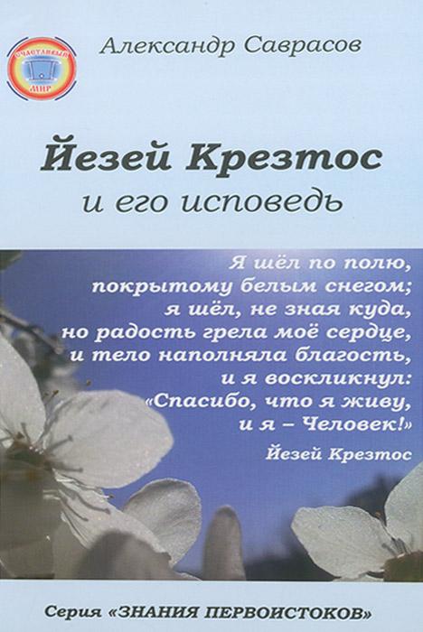 Йезей Крезтос и его исповедь. Александр Саврасов