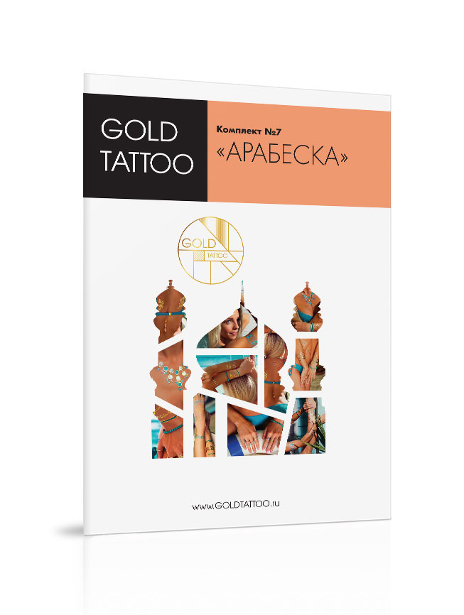 Gold Tattoo Комплект золотых татуировок №7 «Арабеска»GT007В комплект входит 4 листа А5 с металлическими татуировками.На каждом листе множество узоров, вы можете комбинировать их как захочется.Комплект флеш-тату «Арабеска» богат яркими бирюзовыми элементами. Теперь Gold Tattoo используют не только блеск золота и серебра, но и цвета драгоценных камней! Тонкие бирюзовые вкрапления делают эти татуировки очень похожими на настоящие украшения с инкрустацией.В комплекте представлены изящные растительные узоры и сложные восточные орнаменты, придающие комплекту изысканность, женственность и элегантность. Небесно-голубой оттенок навевает воспоминания о странах ближнего востока и их романтических поверьях.