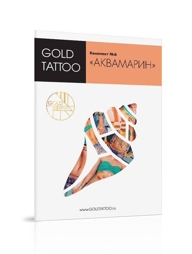 Gold Tattoo Комплект золотых татуировок №6 «Аквамарин»GT006В комплект входит 4 листа А5 с металлическими татуировками. На каждом листе множество узоров, вы можете комбинировать их как захочется.Что может быть лучше оттенков морской волны? Правильно, только сочетание этих цветов с золотыми и серебряными орнаментами золотых татуировок! :) В комплекте «Аквамарин» сделан акцент на потрясающий бирюзовый цвет, который никогда не выйдет из моды. В нем собраны преимущественно браслеты, но вы всегда можете поэкспериментировать! По мимо украшения привычных запястий и лодыжек, вы можете создать неповторимое ожерелье на шею, или подчеркнуть линию купальника, или разбить повторяющийся узор на отдельные части и украсить позвоночник! Благодаря своим ярким оттенкам комплект выглядит очень молодежным и неформальным.