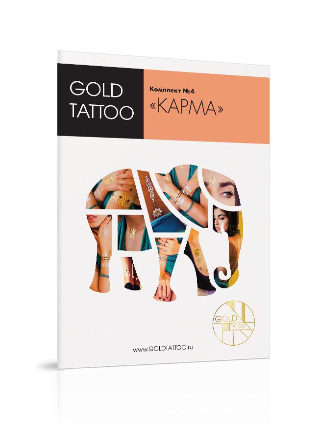 Gold Tattoo Комплект золотых татуировок №4 «Карма»GT004В комплект входит 4 листа А5 с металлическими татуировками.На каждом листе множество узоров, вы можете комбинировать их как захочется.Комплект переводных татуировок «Карма» переносит в атмосферу Индии.Цветки лотоса, слоны, широкие браслеты и характерные орнаменты помогут создать идеальный образ.Так же узоры имитируют модное сейчас направление боди-арта – мехенди.Вся изысканность и утонченность востока в комплекте золотых татуировок «Карма».
