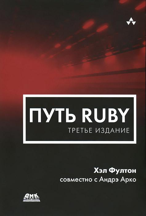 Хэл Фултон, Андре Арко Путь Ruby путь ruby