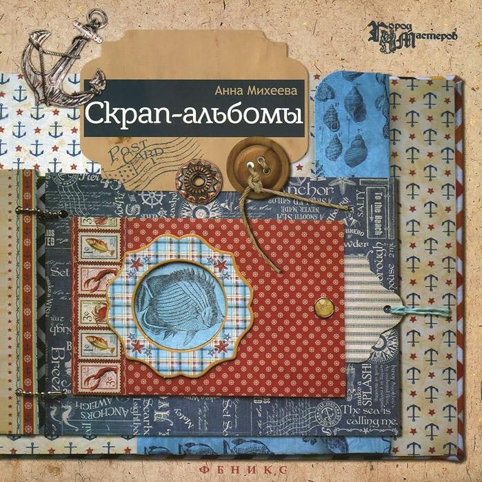 Zakazat.ru: Скрап-альбомы. Анна Михеева