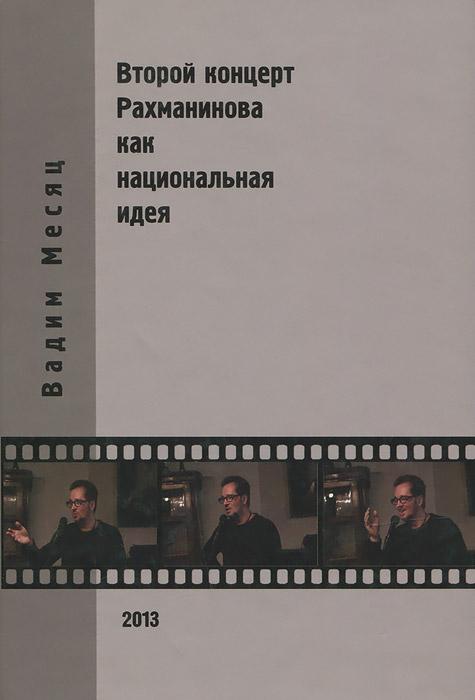 Вадим Месяц Второй концерт Рахманинова как национальная идея. Критика, полемика, интервью
