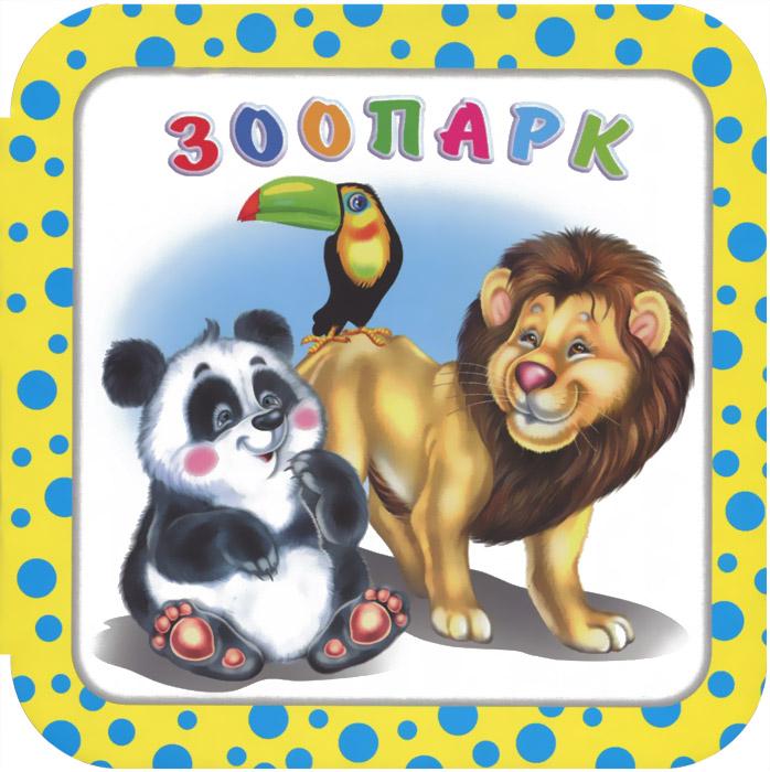 И. В. Гурина Зоопарк мега раскраска зоопарк