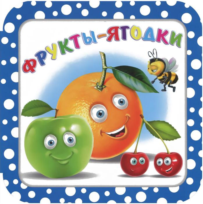 И. В. Гурина Фрукты-ягодки куклы ягодки