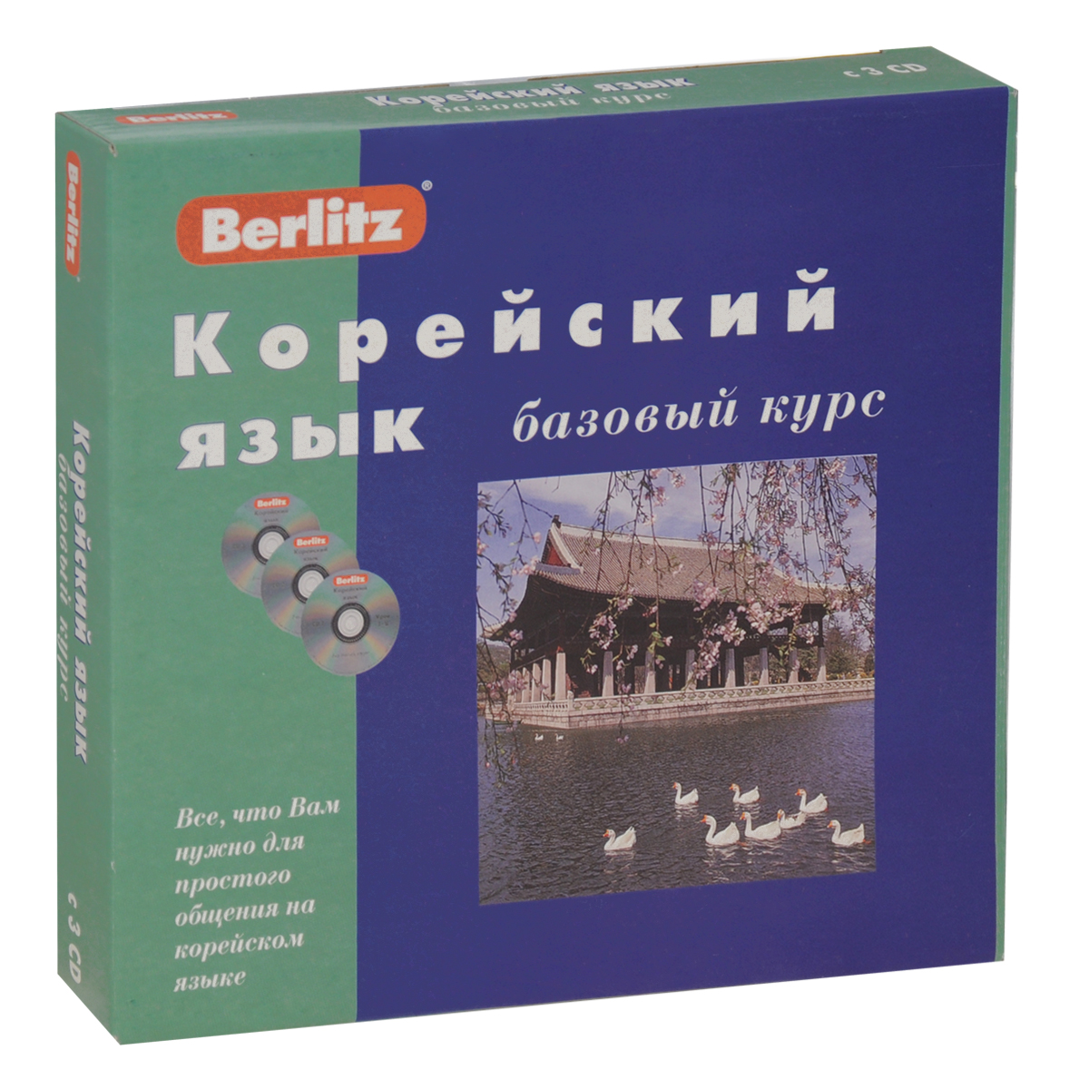 Ю. Алексеев Berlitz. Корейский язык. Базовый курс (+ 3 CD), цена и фото