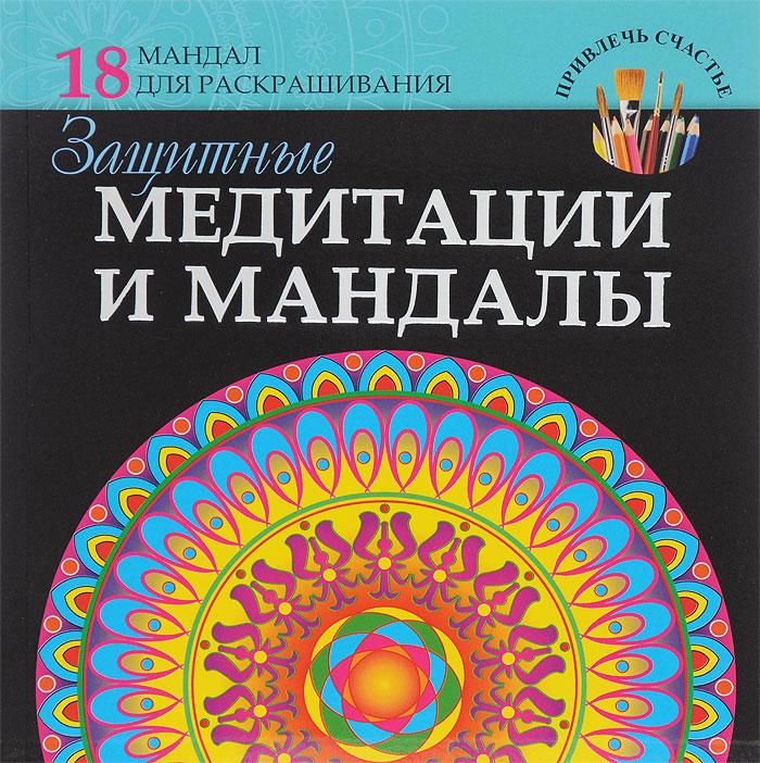 Жанна Богданова Защитные медитации и мандалы матин и янтры защитные символы востока