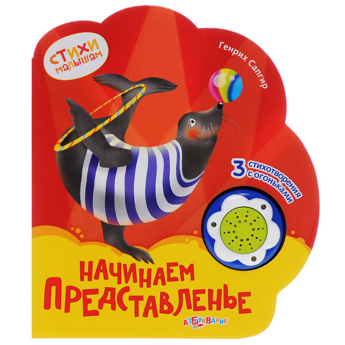 Генрих Сапгир Начинаем представленье. Книжка-игрушка песенки для малышей книжка игрушка