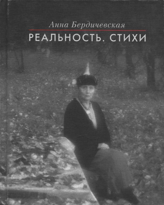 Анна Бердичевская Реальность. Стихи