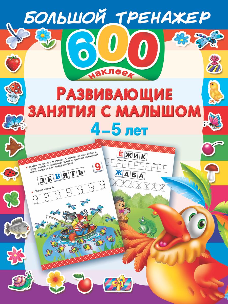 Развивающие занятия с малышом 4-5 лет (+ наклейки) книги эксмо развивающие игры для детей 5 6 лет