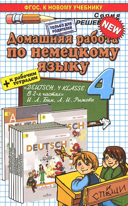 Немецкий язык. 4 класс. Домашняя работа. К учебнику И. Л. Бим, Л. И. Рыжова