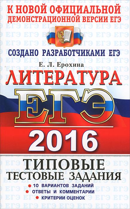 Е. Л. Ерохина ЕГЭ 2016. Литература. Типовые тестовые задания