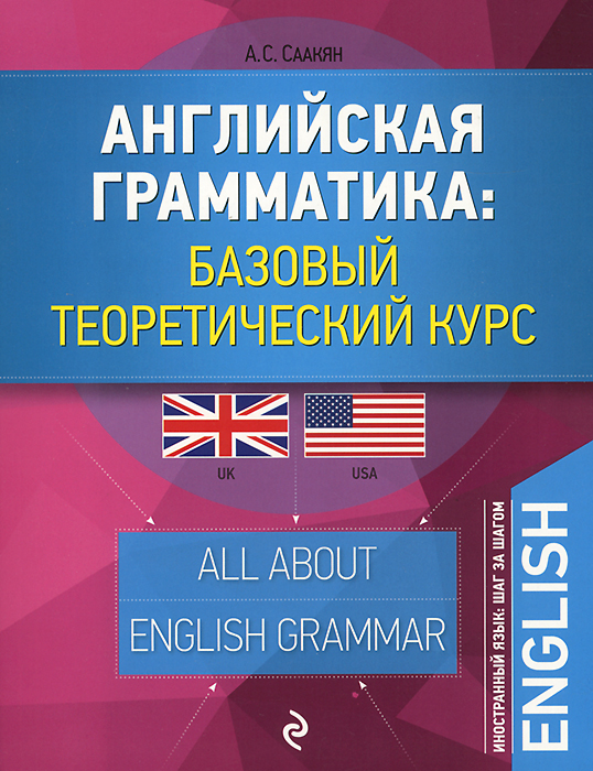 А. С. Саакян Английская грамматика. Базовый теоретический курс