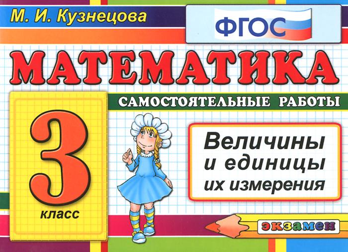 Математика. 3 класс. Самостоятельные работы. Величины и единицы их измерения