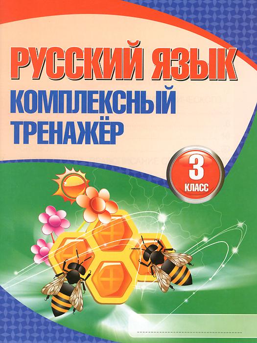 Русский язык.3 класс. Комплексный тренажер куплю тренажер б у в барнауле