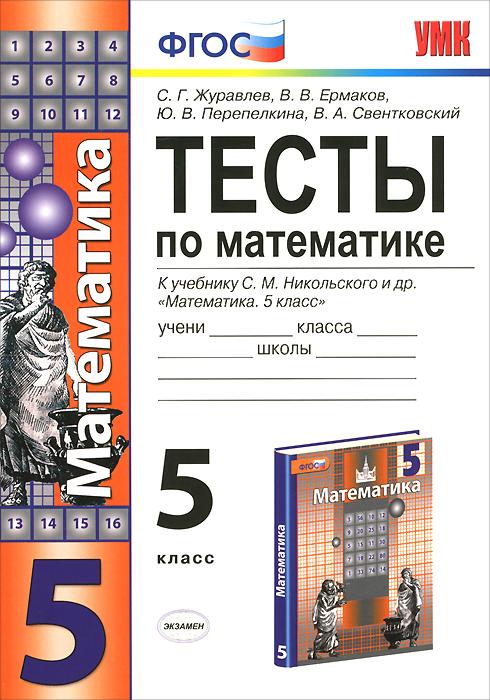 Математика. 5 класс. Тесты. К учебнику С. М. Никольского др.