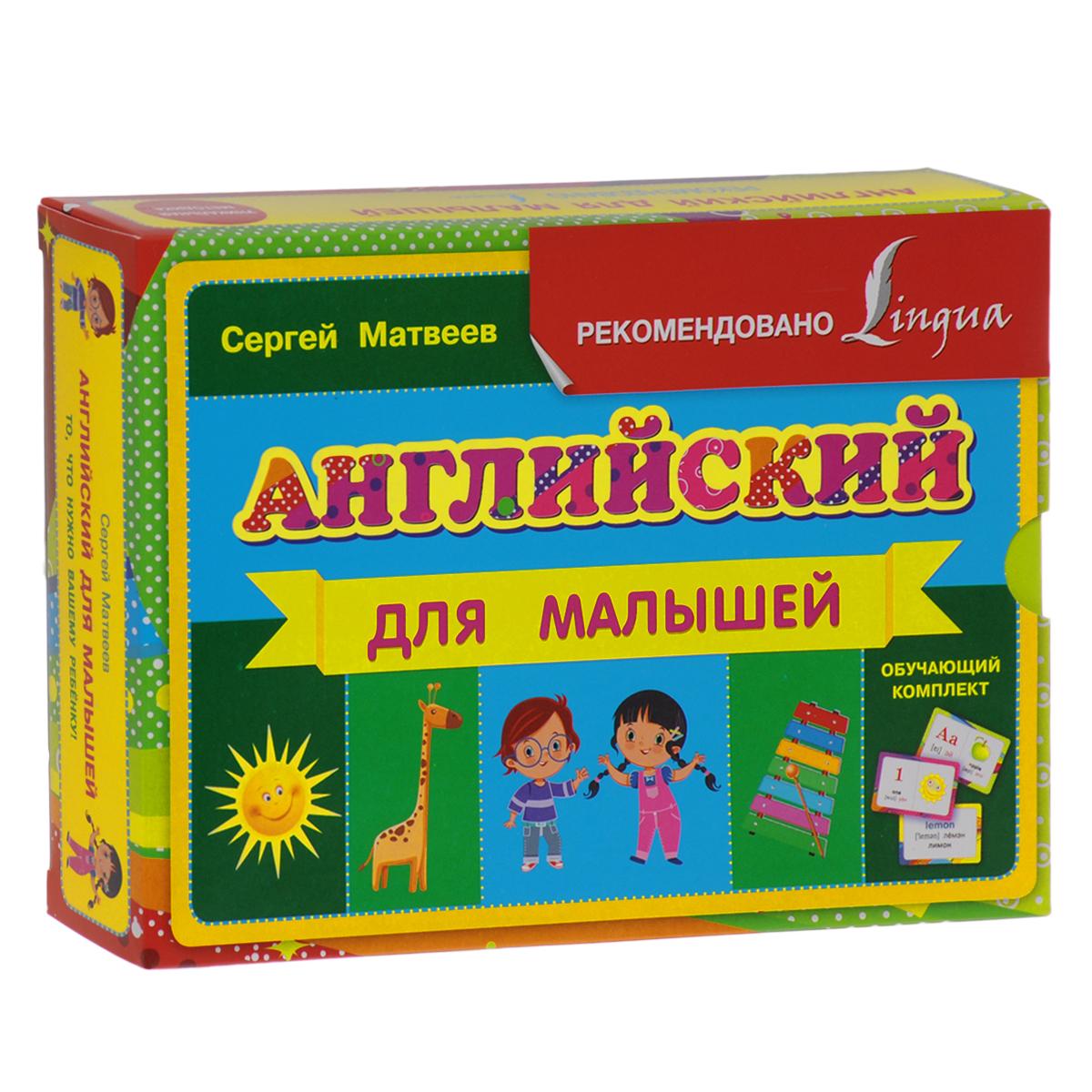 Сергей Матвеев Английский для малышей. Обучающий комплект матвеев с а английский для малышей коробка