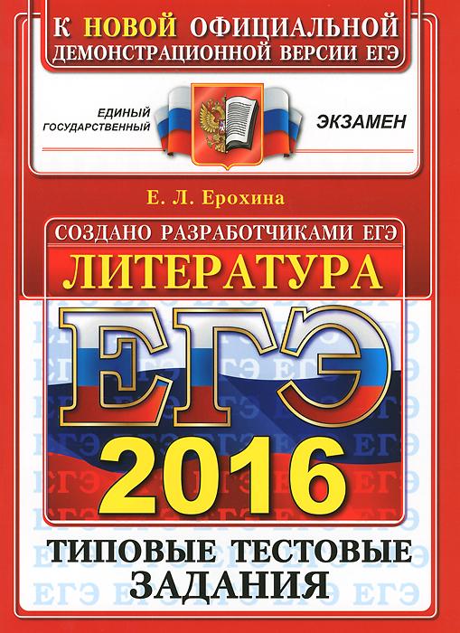 Е. Л. Ерохина ЕГЭ 2016. Литература. Типовые тестовые задания е л ерохина егэ 2016 литература типовые тестовые задания