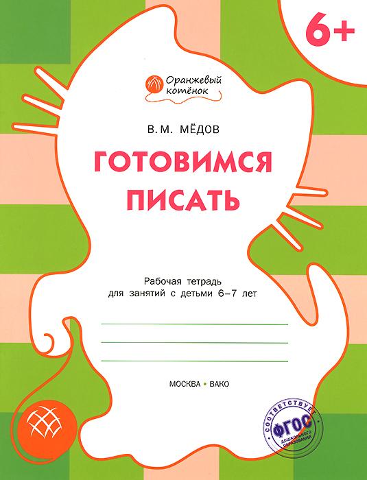 В. М. Медов. Готовимся писать. Рабочая тетрадь для занятий с детьми 6-7 лет