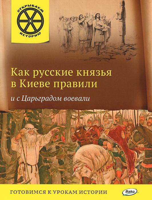 . . ладимиро Как русские князья Киее праили и с Царьградом оеали