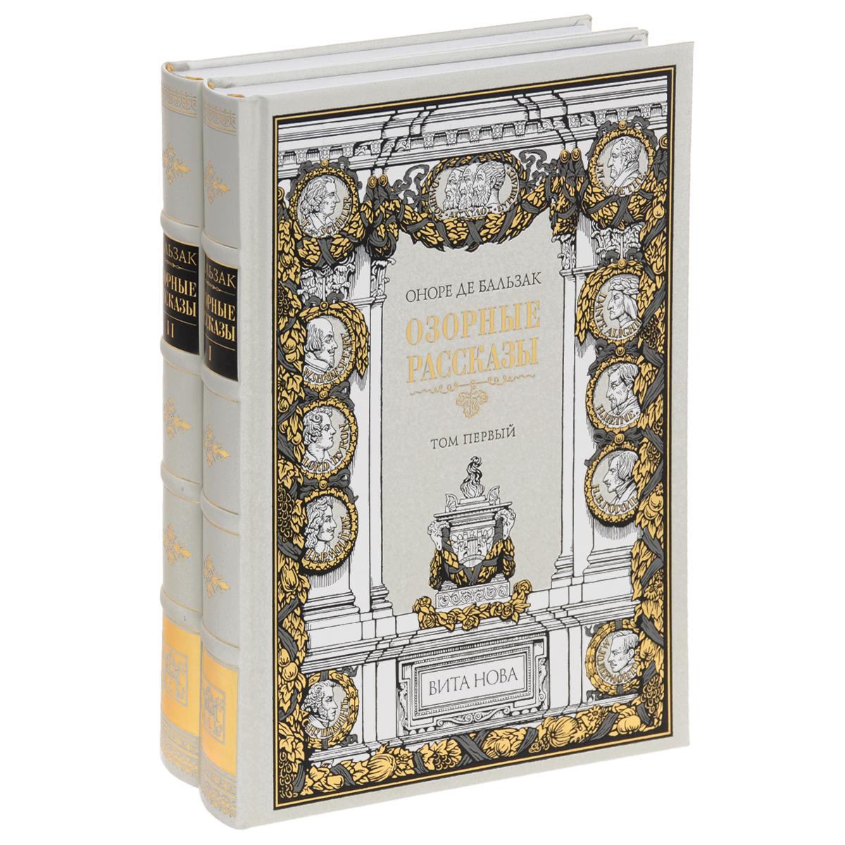 Оноре де Бальзак Озорные рассказы. В 2 томах (подарочный комплект) натан рыбак ошибка онорэ де бальзака